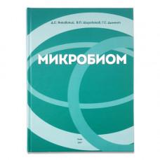 Мікробіом. Д.С. Янковський, В.П. Широбоков, Г.С. Димент. 2017.
